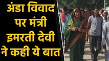 Imarti Devi का  Eggs विवाद पर बयान- Maharashtra में BJP को आपत्ति नहीं, MP में क्यों |वनइंडिया हिंदी