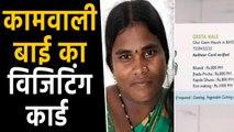 House Maid का Visiting card Social Media पर Viral,लोग दे रहे हैं job offer | वनइंडिया हिंदी