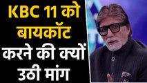 KBC 11 : Social Media users demand to boycott Amitabh Bachchan's show | FilmiBeat