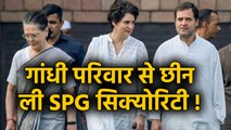 Gandhi Family से SPG Security वापस लेगी Modi Government,सूत्रों के हवाले से | वनइंडिया हिंदी