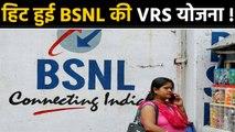 BSNL के VRS प्लान पर जबरदस्त response , 2 दिन में 22 thousand application | वनइंडिया हिंदी