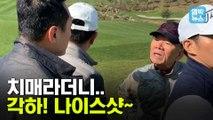 [엠빅뉴스] 알츠하이머라서 재판 못 나간다더니 골프는 잘 치네.. 추징금 1000억 원 언제 낼 겁니까??