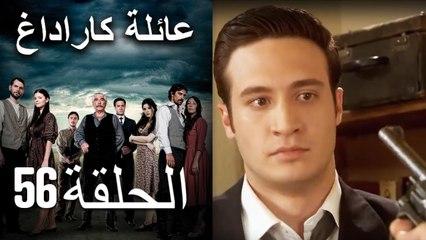 Mosalsal Ailat Karadag - عائلة كاراداغ - الحلقة 56