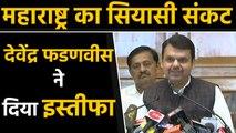 Devendra Fadnavis ने Maharashtra के CM पद से दिया इस्तीफा | वनइंडिया हिन्दी