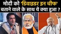 PM Modi को Divider in Chief बताने वाले Author Aatish Taseer के साथ ये क्या किया ? | वनइंडिया हिंदी