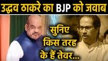 Maharashtra politics: Uddhav Thackeray का BJP पर जबरदस्त पलटवार | वनइंडिया हिन्दी