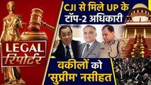 CJI Ranjan Gogoi से मिले Uttar Pradesh के टॉप-2 अधिकारी और दिनभर की Legal News । वनइंडिया हिंदी