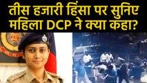 Tis Hazari violence पर DCP Monica के साथ बदसलूकी का Video, वीडियो आने के बाद कही ये बात |वनइंडिया