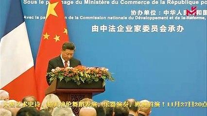 想知道两国元首在中法经济论坛上都传递了什么信息吗?