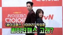 """'싸이코패스 다이어리' 박성훈, '싸이코패스 고래?' """"악역 해보고 싶었다"""""""