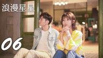 【超清】《浪漫星星》第06集 王嘉/邢菲/贾征宇/李心艾/闫肃/楼佳悦