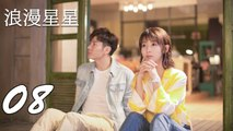 【超清】《浪漫星星》第08集 王嘉/邢菲/贾征宇/李心艾/闫肃/楼佳悦
