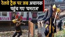 Railway Track Cross कर रहे थे Passengers, अचानक सामने आ गए Yamraj, देखें Video | वनइंडिया हिंदी