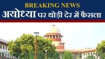 Ayodhya Verdict: Supreme court कुछ देर बाद सुनाएगा ऐतिहासिक फैसला | वनइंडिया हिंदी