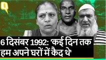 अयोध्या केस पर फैसले से पहले देखिए 6 दिसंबर 1992 को याद करते लोग