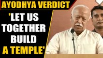 RSS chief says verdict is not about a win or a loss for anyone | OneIndia News