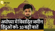 Ayodhya case पर Supreme Court के फैसले की बड़ी बातें