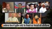 अयोध्या केस में सुप्रीम कोर्ट के फैसले पर नेताओं की प्रतिक्रिया