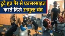 Cricketer Unmukt Chand workout video with broken leg gone viral | वनइंडिया हिंदी