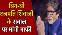 Amitabh Bachchan apologises over Chhatrapati Shivaji Maharaj title row on KBC 11 | FilmiBeat