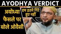 Asaduddin Owaisi Ayodhya Verdict पर Supreme Court के फैसले से नहीं सहमत, बताई ये वजह | वनइंडिया