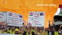 """نحن الصمّ لا نسمع.. لكننا سمعنا صوت الوطن"""" عشرات من الصم والبكم ينظّمون مظاهرة في بغداد للمطالبة بإسقاط الحكومة العراقية"""