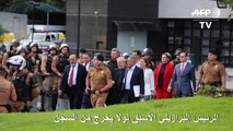 الرئيس البرازيلي الأسبق لولا يخرج من السجن