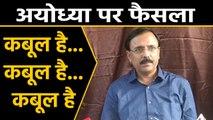 Ayodhya verdict का हर किसी ने किया स्वागत, फैसले को चुनौती नहीं देगा Sunni Waqf Board|वनइंडिया हिंदी