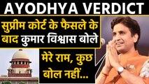 Ayodhya Verdict : Supreme Court के फैसले के बाद Kumar Vishwas बोले, मेरे राम....!  वनइंडिया हिंदी