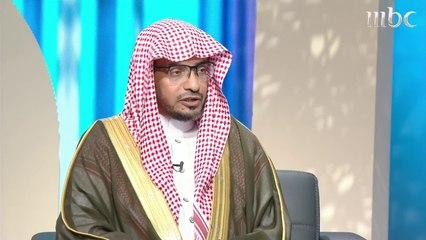 الشيخ صالح المغامسي يوضح كيف تتحقق حاجة الناس إلى الأمن