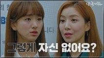 [14화 예고] 원진아X윤세아의 미묘한 신경전 ′그렇게 자신 없어요?′