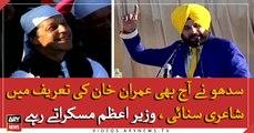 Navjot Singh Sidhu expresses his love for PM Imran through poetry