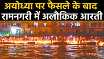 Ayodhya Verdict के बाद Sarayu river किनारे हुई भव्य Aarti   वनइंडिया हिंदी