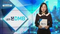[11월 10일 시민데스크] 내가 본 DMB - 'DMZ, 새로운 여정' 2부 / YTN