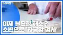 소변으로 자궁암 검사...불편함·꺼림칙함 해소 / YTN