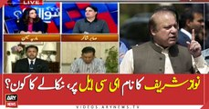 Who will remove the name of Nawaz Sharif from ECL?