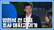 """'공익제보자 협박 의혹' 양현석 조사 뒤 귀가...""""사실관계 설명"""" / YTN"""