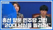"""총선 앞둔 민주당 특명, """"20대 男의 마음을 돌려라!"""" / YTN"""