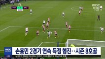 손흥민 2경기 연속 득점 행진…시즌 8호골