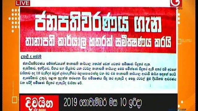 Derana Aruna 10 Nov 2019
