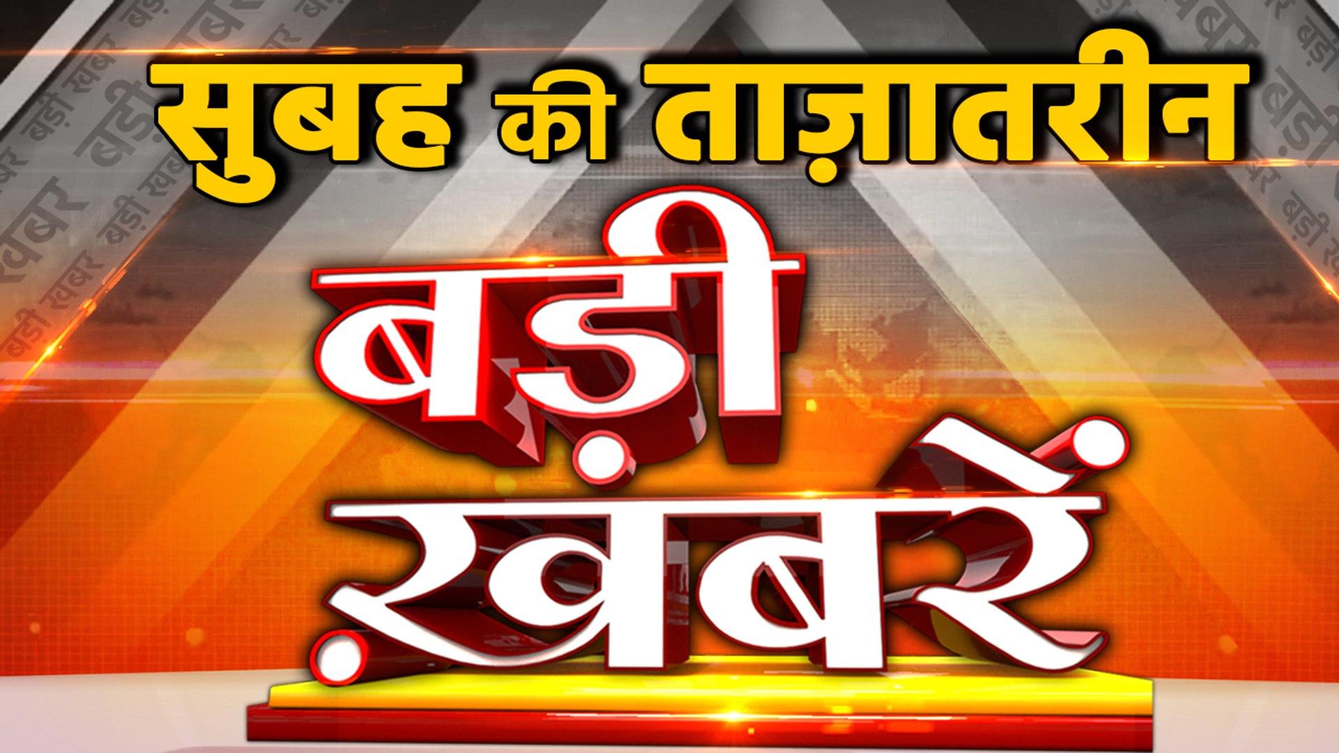 Top News   Latest News   Badi Khabar   Top Headlines   10 November  News   India Top News   वनइंडिया
