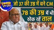 Maharashtra की Politics में NCP Chief Sharad Pawar की Power   वनइंडिया हिंदी