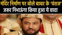 Ayodhya Verdict: मंदिर के लिए 'gold' की ईंट देगा ये बाबर का वंशज। वनइंडिया हिंदी