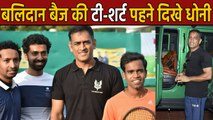 MS Dhoni wons first tennis match wearing balidan badge T-shirt | वनइंडिया हिंदी