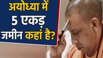 Ayodhya Verdict के बाद Yogi Adityanath Government के सामने बड़ा Challenge | वनइंडिया हिंदी