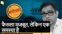 Ayodhya Verdict: SC ने किन बातों का ध्यान में रखकर दिया फैसला?