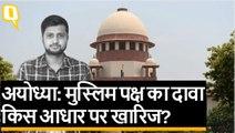 Ayodhya Verdict: Supreme Court ने मुस्लिम पक्ष का दावा क्यों खारिज किया?