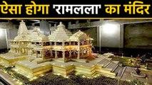 Ayodhya Verdict : कैसा होगा Ram Mandir का design,कितना आएगी Cost   वनइंडिया हिंदी