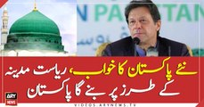Dream of PM Imran khan, turning Pakistan into Riyasat-e-Madina
