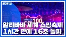 '알리바바 쇼핑축제' 1시간 만에 16조원 돌파 / YTN